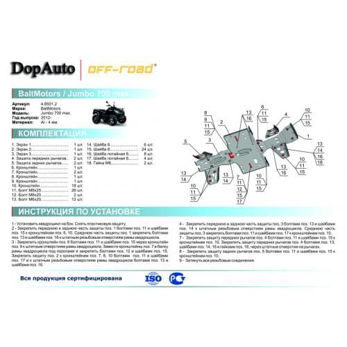 Полный комплект защиты для Baltmotors Jumbo 700 MAX